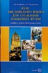Курс английского языка для студентов языковых вузов