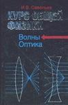 Курс общей физики. В 5 кн. Кн. 4. Волны. Оптика
