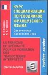 Курс специализации переводчиков французского языка. (Современная макроэкономика)