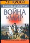 Л.Н.Толстой в изложени для школьников: