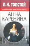 Л.Н.Толстой в изложении для школьников