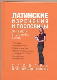 Латинские изречения и пословицы. Bona dicta et proverbia Latina