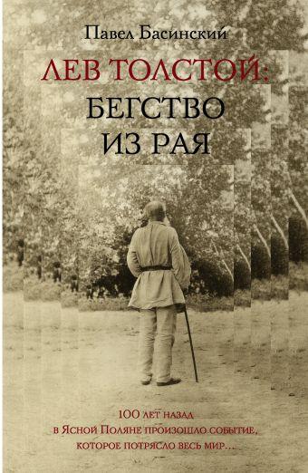 «Лев Толстой. Бегство из Рая»