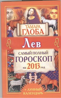 Лев. Самый полный гороскоп на 2013 год