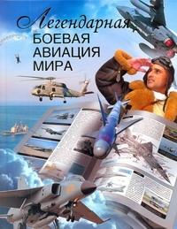 Легендарная боевая авиация мира