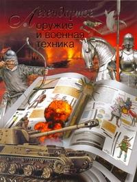 Легендарное оружие и военная техника