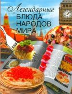 Легендарные блюда народов мира