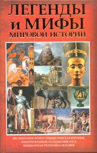 Легенды и мифы мировой истории