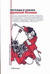 Легенды и сказки Древней Японии