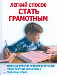 Легкий способ стать грамотным