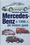 Легковые автомобили Mersedes-Benz с 1996 г. до наших дней