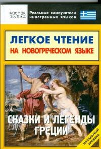 Легкое чтение на новогреческом языке. Сказки и легенды Греции