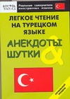 Легкое чтение на турецком языке. Анекдоты и шутки
