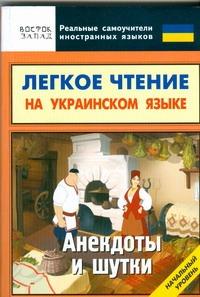 Легкое чтение на украинском языке. Анекдоты и шутки