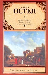 Леди Сьюзен. Замок Лесли. Собрание писем. История Англии