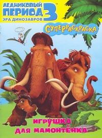 Ледниковый период 3. Эра динозавров. Игрушка для мамонтёнка