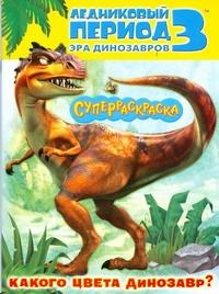 Ледниковый период 3. Эра динозавров. Какого цвета динозавр?