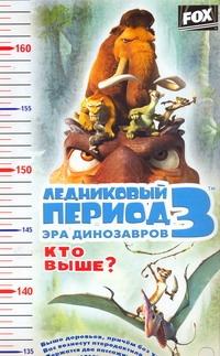 Ледниковый период 3. Эра динозавров. Кто выше?
