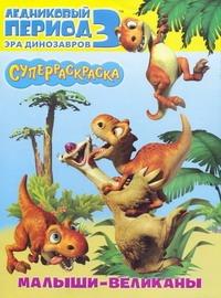 Ледниковый период 3. Эра динозавров. Малыши-великаны