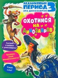 Ледниковый период 3. Эра динозавров. Охотимся на динозавров