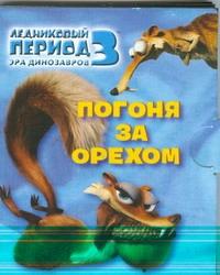 Ледниковый период 3. Эра динозавров. Погоня за орехом