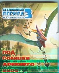 Ледниковый период 3. Эра динозавров. Под солнцем древнего мира