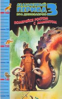 Ледниковый период 3. Эра динозавров. Померяйся ростом с мамонтом
