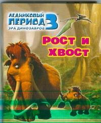 Ледниковый период 3. Эра динозавров. Рост и хвост