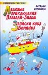 Ледовые приключения Плавали - Знаем. Записки кока Борщика