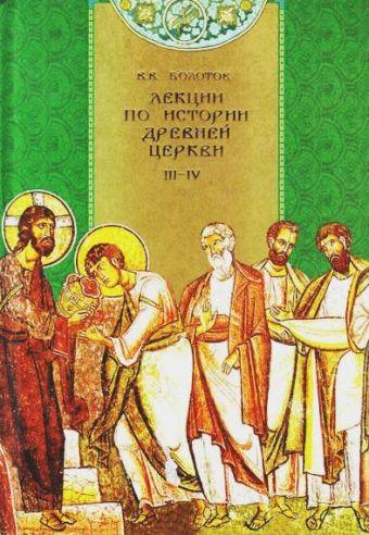 Лекции по истории древней церкви. Том 3-4