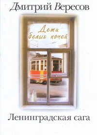 Ленинградская сага. [В 2 кн.]. Кн. 1. Дети белых ночей