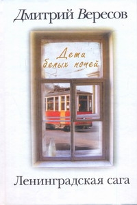 Ленинградская сага. [В 2 кн.]. Кн.1. Дети белых ночей