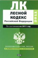 Лесной кодекс Российской Федерации. По состоянию на  2011 год