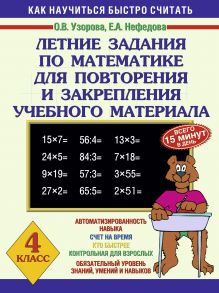 Летние задания по математике для повторения и закрепления учебного материала 4 класс.