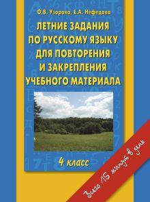 Летние задания по русскому языку для повторения и закрепления учебного материала 4 класс.