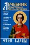Лечебник православного монаха-врачевателя