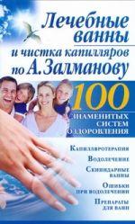 Лечебные ванны и чистка капилляров по А. Залманову