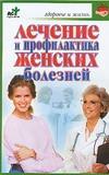Лечение и профилактика женских болезней