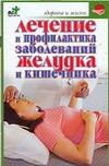 Лечение и профилактика заболеваний желудка и кишечника