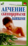 Лечение скипидарными ваннами