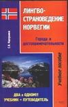 Лингвострановедение Норвегии. Города и достопримечательности