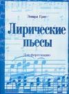 Лирические пьесы для фортепиано