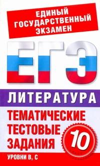 ЕГЭ Литература. 10 класс. Тематические тестовые задания для подготовки к ЕГЭ