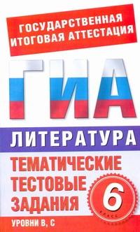 ГИА Литература. 6 класс. Тематические тестовые задания для подготовки к ГИА