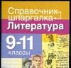 Литература. 9-11 классы