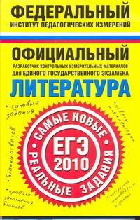 Литература. ЕГЭ-2010. Самые новые реальные задания