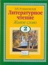 Литературное чтение. Живое слово. 2 класс. Ч. 1