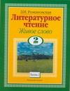 Литературное чтение. Живое слово. 2 класс. Ч. 2