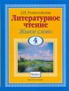 Литературное чтение. Живое слово. 4 класс. В 2 ч. Ч. 2