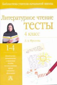 Литературное чтение. Тесты. 4 класс